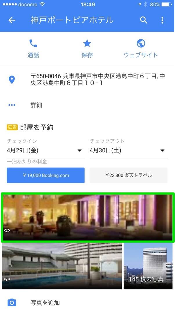 スマートフォンのGoogleマップでのストリートビュー表示
