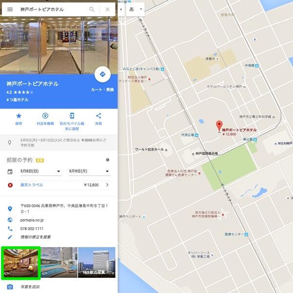 Googleマップ検索結果のストリートビュー表示例
