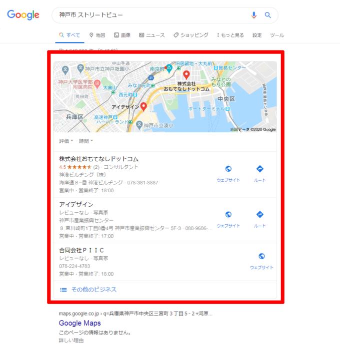 GoogleChromeで間接検索したときのローカルパックでマイビジネスが表示される例
