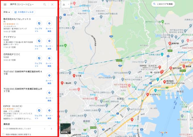 Googleマップで間接検索したときのマイビジネス一覧表示