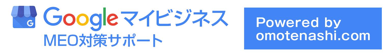 GoogleマイビジネスMEO対策サポート|おもてなし.com